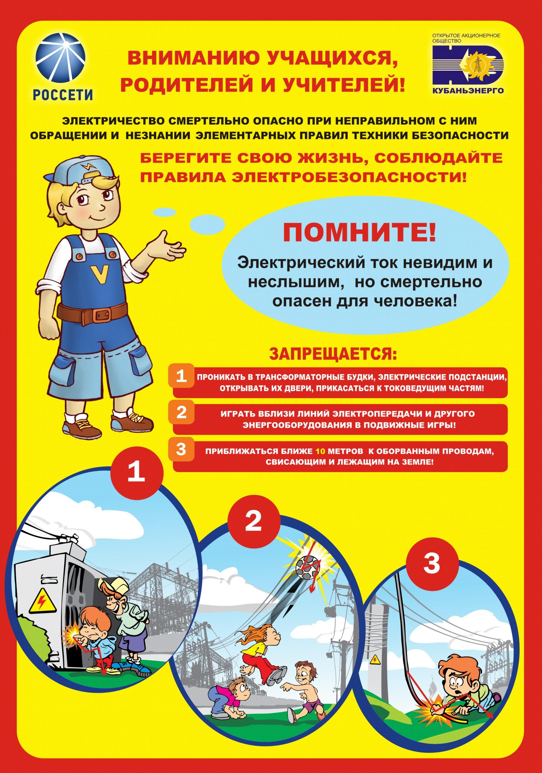 Электробезопасность на картинках электробезопасность в вопросах и ответах на 2 группу по электробезопасности